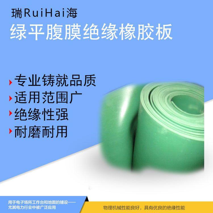 大量批发耐磨绝缘橡胶板 绝缘橡胶板 厂家直销 价格优惠