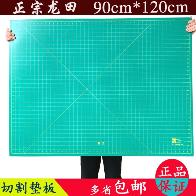 龙田切割垫板A0 90*120 双面广告喷绘雕刻板介刀板裁纸板