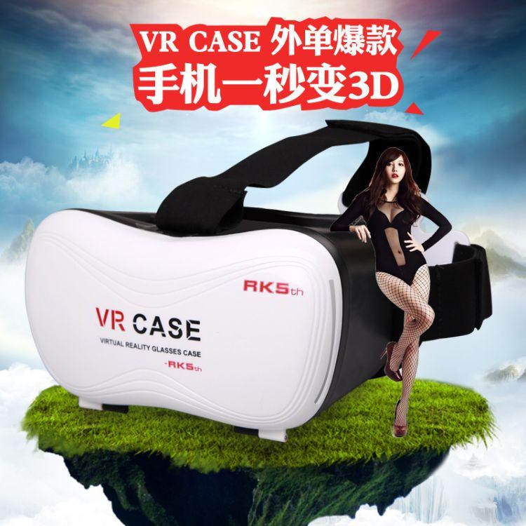 厂家直销 迷你VR眼镜 新款VR CASE 手机3D眼镜头戴式虚拟娱乐体验