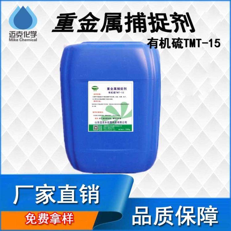重金属离子捕捉剂厂家批发 去除率99% 重金属离子捕捉剂