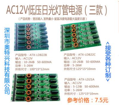 供应AC12/2V-AC/DC12-24V日光灯管电源