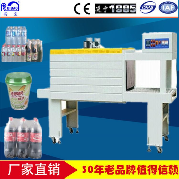 5530M喷气式热收缩包装机/酸奶饮料热收缩包装机PVC/POF/PE