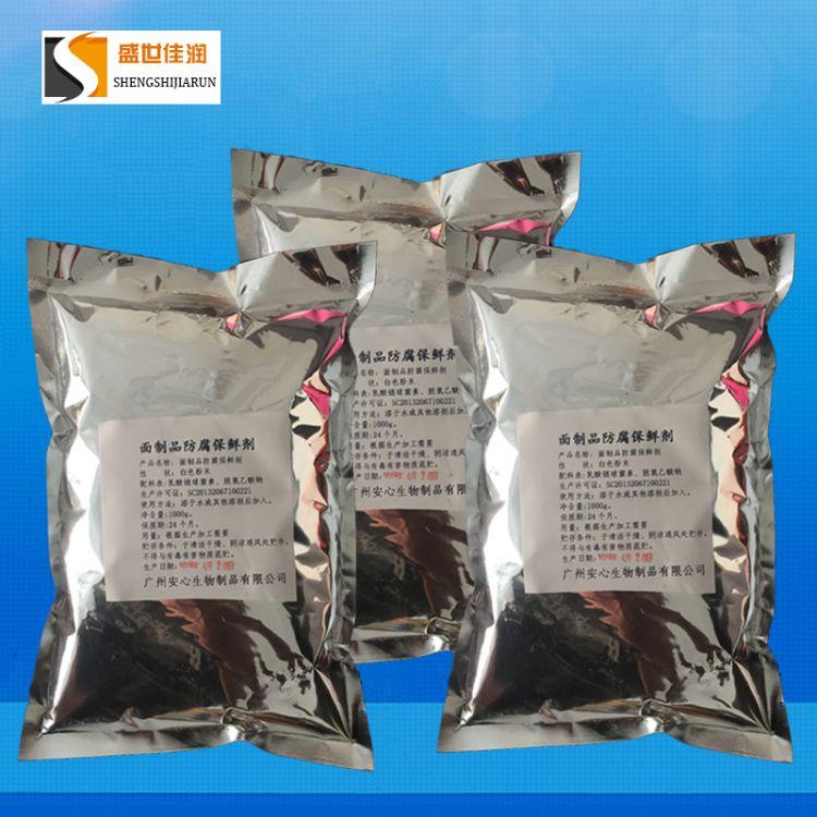 面制品保鲜剂食品级 生湿面制品方便面 挂面 饺子湿面条