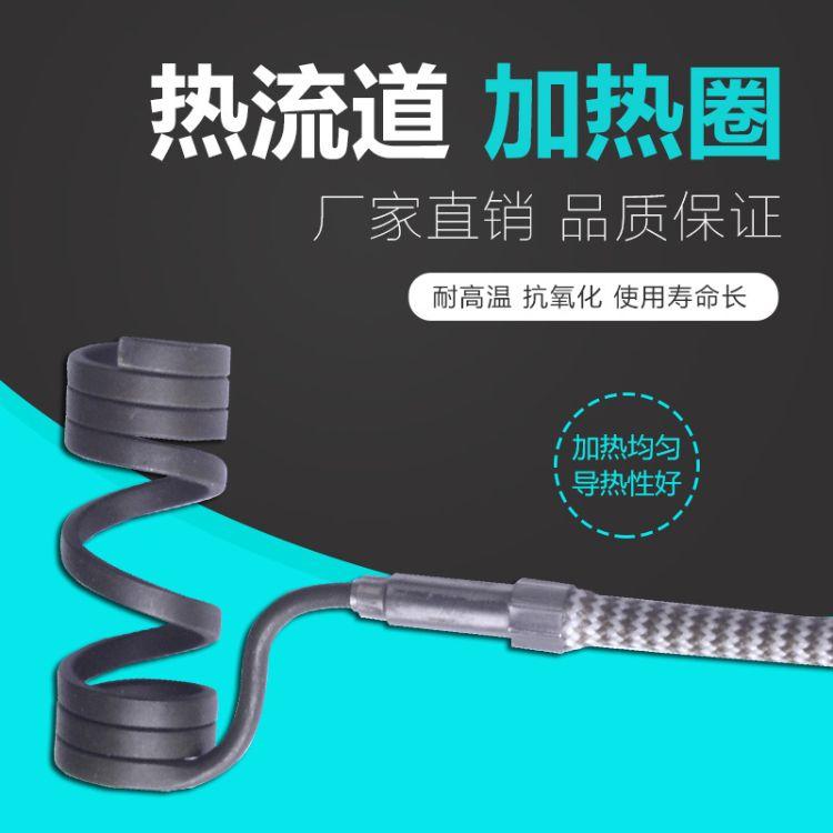包邮热流道弹簧加热圈 注塑机电热圈 模具系统发热圈 厂家直销
