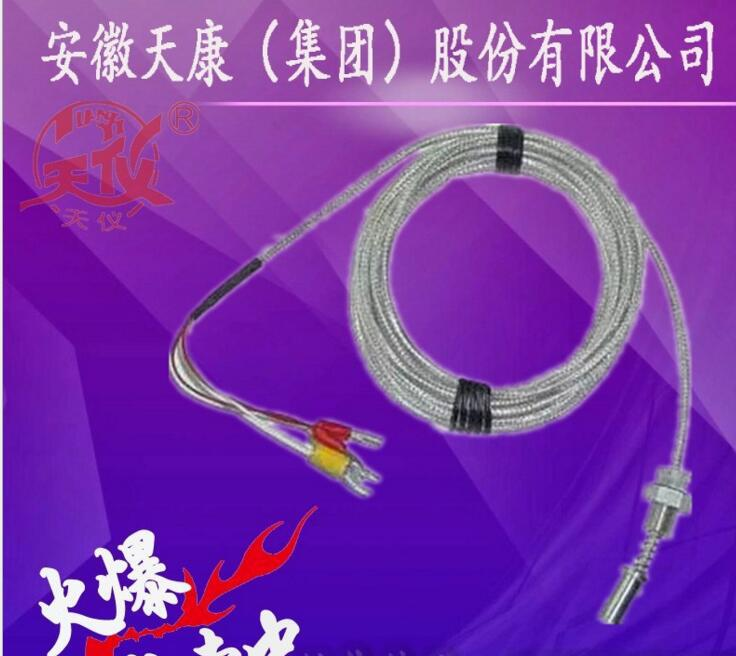 温度传感器 WZP-01   安徽天康(集团)股份有限公司