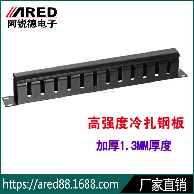 金属理线架 12档理线架 19机架式理线架 1U线缆管理槽