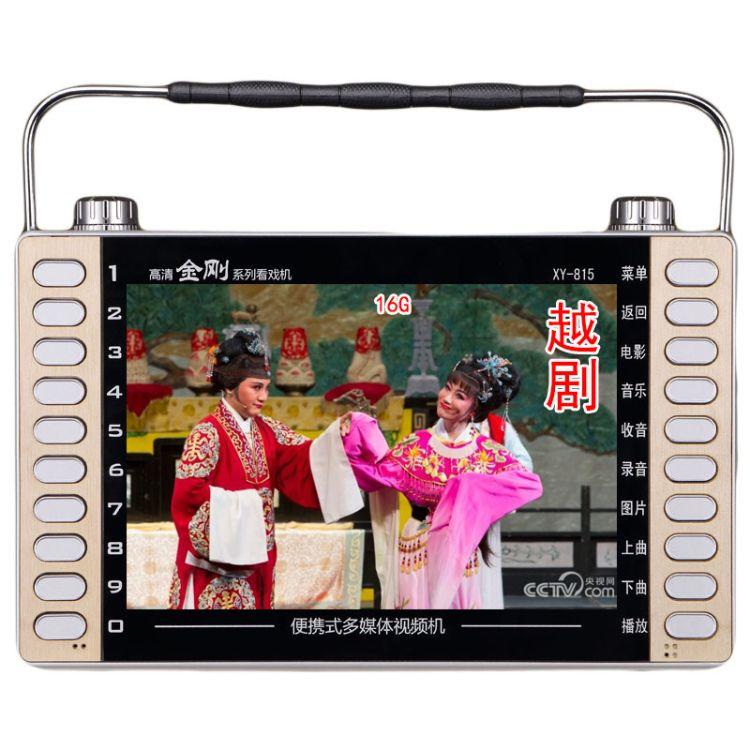 金正老人看戏机高清9寸视频机16G越剧视频卡钢化屏便携唱戏