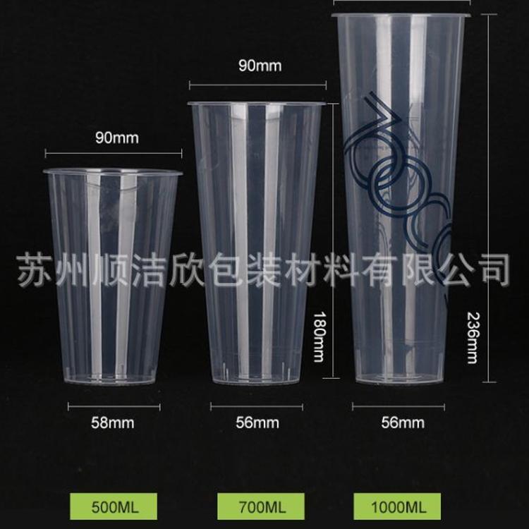 苏州顺洁欣-带盖杯子 信誉根本质量说话支持定制特价现货优质服务冷饮奶茶杯