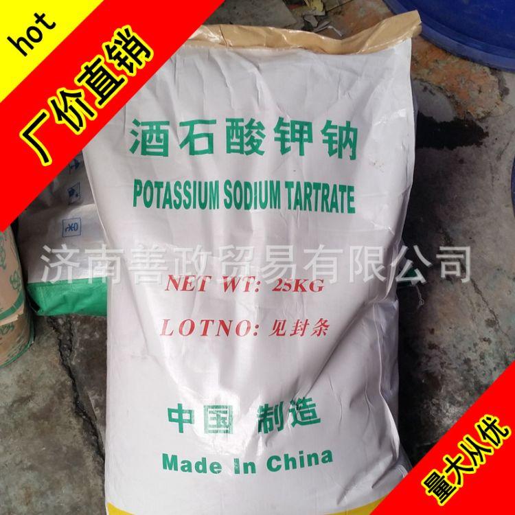 一袋起订酒石酸钾钠 工业级电镀级 酒石酸钾钠