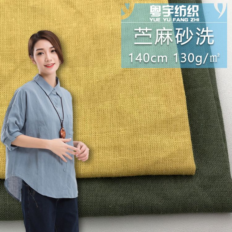 纯色苎麻砂洗天然面料 复古素色洗水亚麻棉布 春夏衬衫裙装面料