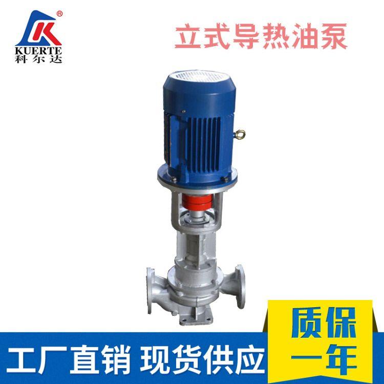 油泵厂家供应GRY立式导热油泵 导热油泵 管道油泵 立式高温热油泵