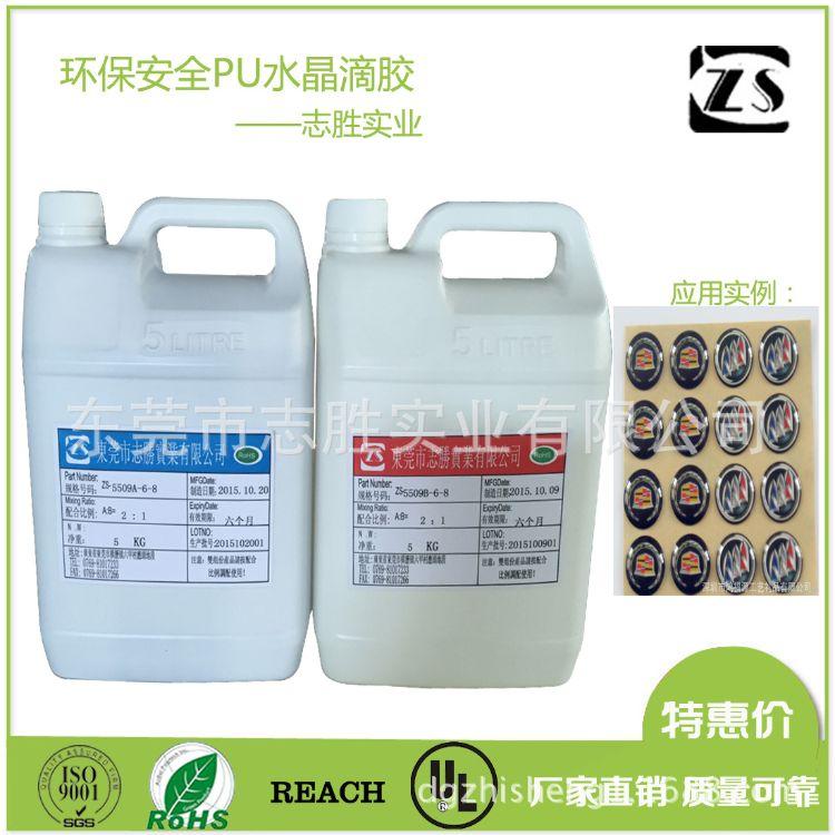 厂家直销 高透明水晶滴胶 环氧树脂 AB胶 5年耐黄变PU饰品胶批发