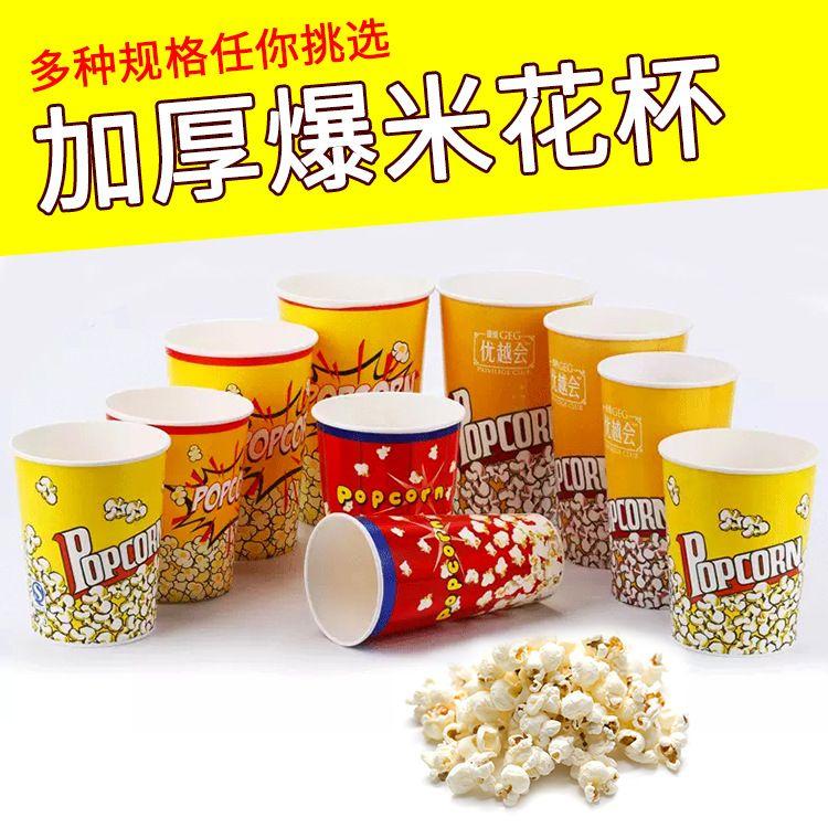 影院食品用爆米花桶可定制logo 一次性爆米花桶