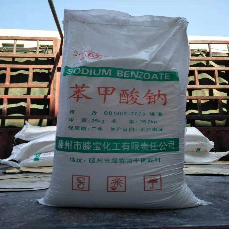 苯甲酸钠厂家直销食品防腐剂优质供应腾宝苯甲酸钠含量99