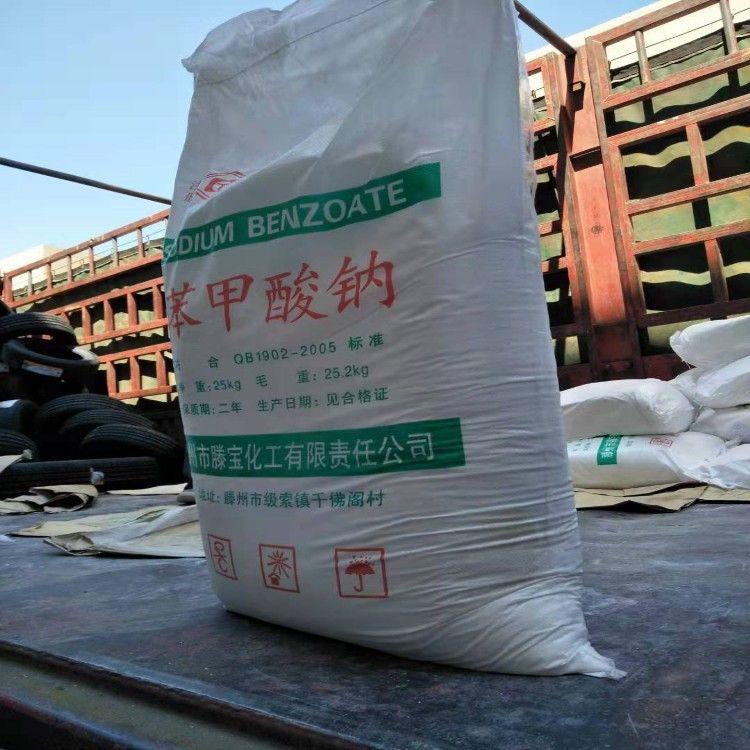 厂家直销 苯甲酸钠 食品防腐剂优质供应腾宝苯甲酸钠含量99
