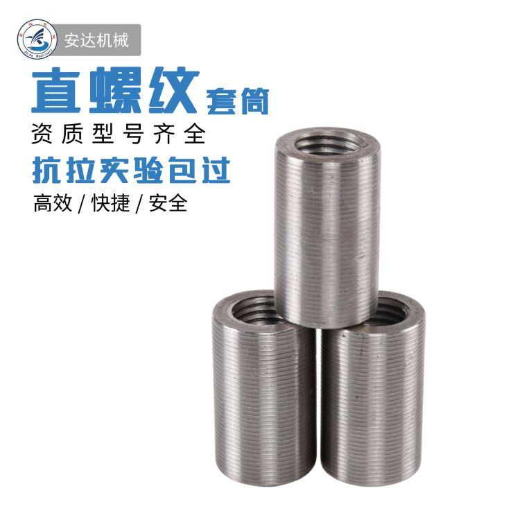 河北安达厂家直销国标标准变径钢筋连接套筒