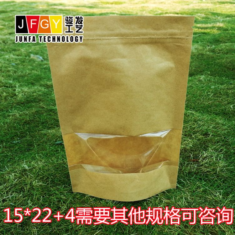 环保开窗牛皮纸袋现货直销干果包装 自立自封口牛皮纸食品包装袋