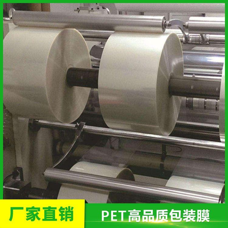 广东直销优质pet卷材 印刷复合包装膜 pet聚脂薄膜
