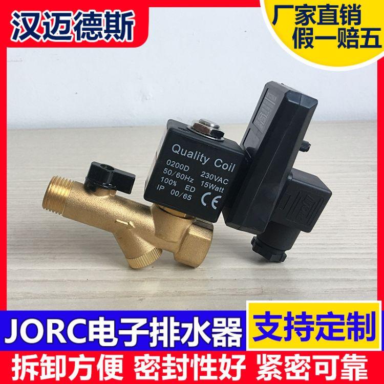 厂家批发JORC乔克电子排水器排污阀MIC-A/B空压机冷干机排水器阀