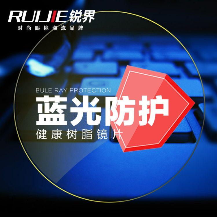 1.61防蓝光非球面超薄树脂镜片发水膜防蓝光电脑护目蓝膜近视镜