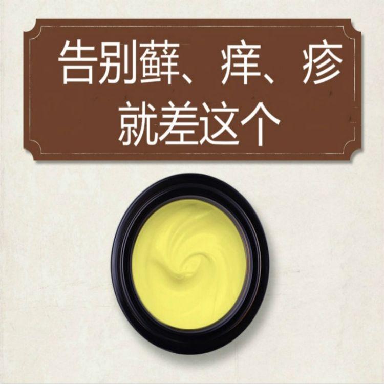 皮肤瘙痒霜加工 皮肤瘙痒止敏凝胶OEM定制贴牌 皮肤瘙痒膏代加工