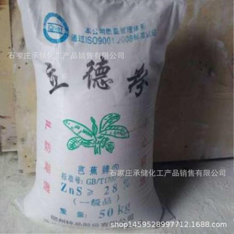 现货供应广西柳州芭蕉立德粉   供应工业级立德粉