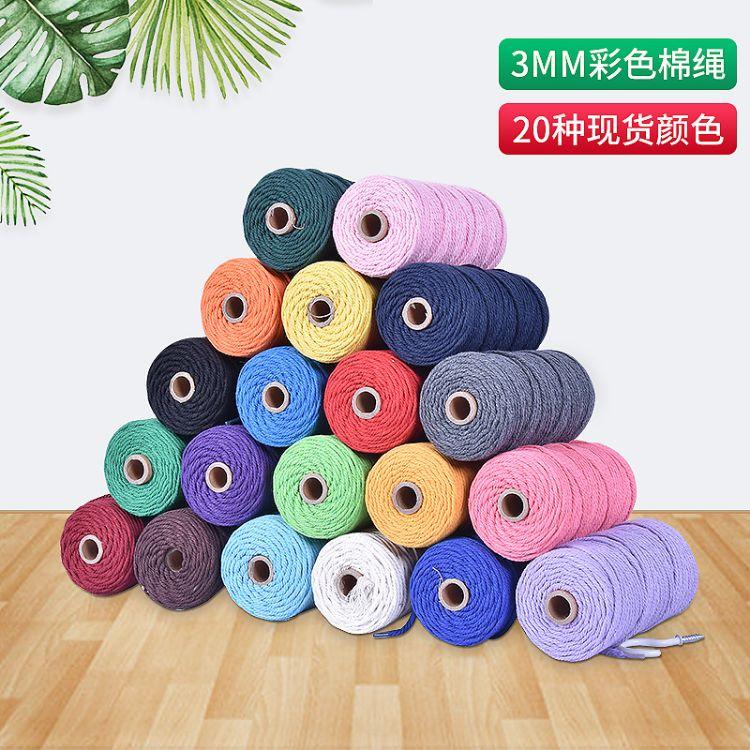 四季 3mm彩色棉绳 DIY手工编织粗细束口抽绳可定制