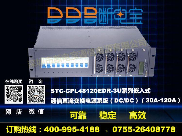 - 48V120A嵌入式通信直流变换电源系统,48V机架式直流变换器厂家