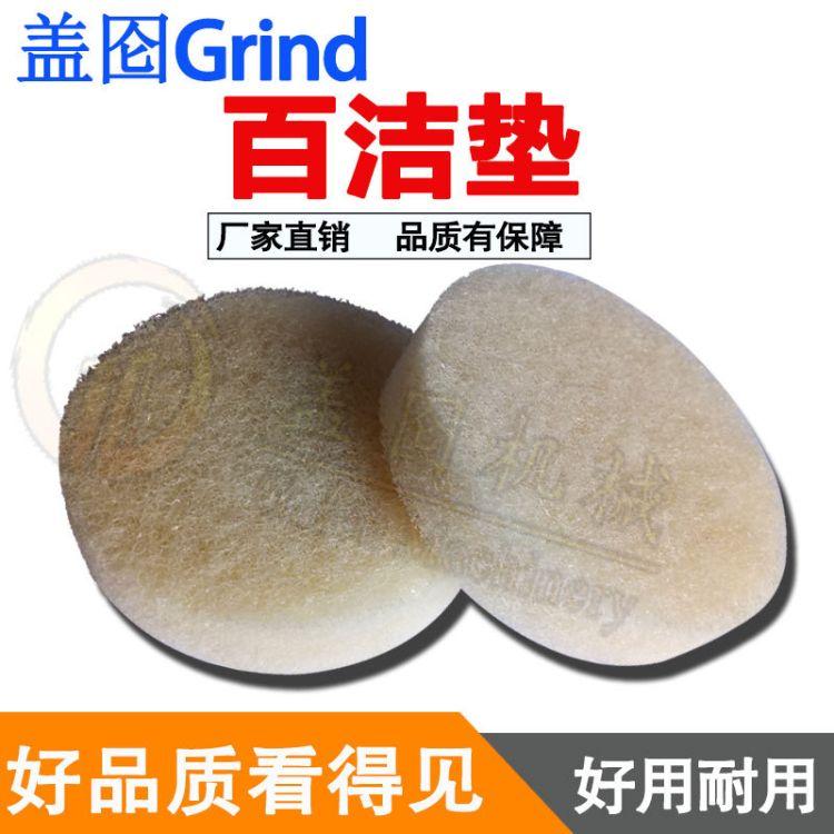 4寸百洁垫打蜡白色片水磨大理石混凝土固化地面抛光研磨机清洁垫