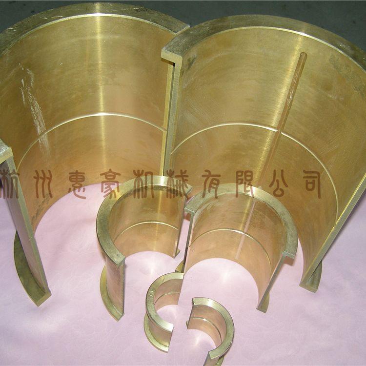 JDB轴瓦 半圆轴瓦 全铜轴瓦 五金机械厂家直销可定做批发