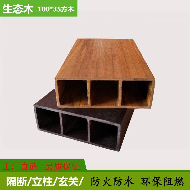 供应生态木方通吊顶100*35转印木纹方通隔断横梁木方通室内装修材