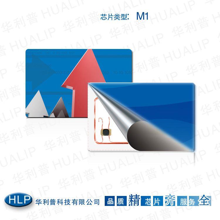 原装FM1108智能卡 RFID智能卡 非接触式智能卡 IC白卡