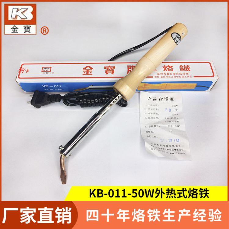 厂家直批 金宝牌50W外热式木柄电烙铁  寿命高发热快耐高温