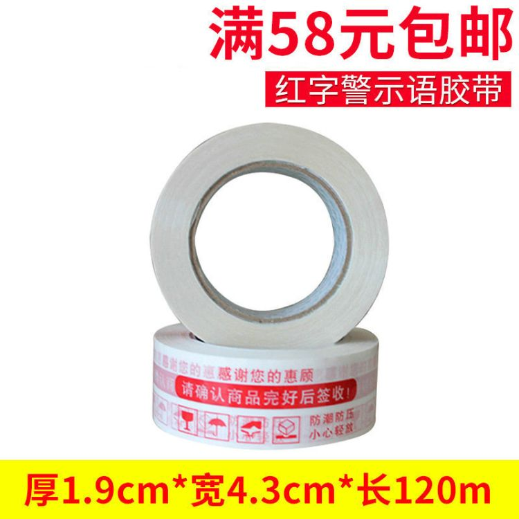 厂家热卖 印字红色警示语防伪胶带 透明高粘淘宝打包封箱胶带