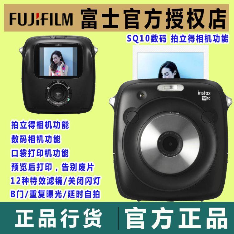 Fujifilm/富士 一次成像instax SQ10 数码打印机方形拍立得相机