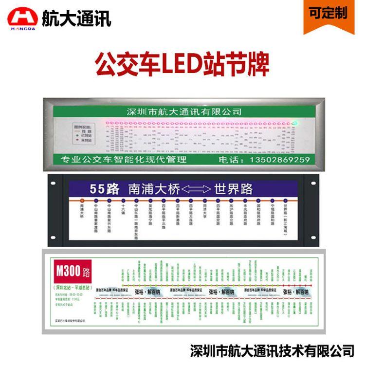 公交车LED电子站牌公交LCD导乘屏LED站节牌公交车LCD导乘牌