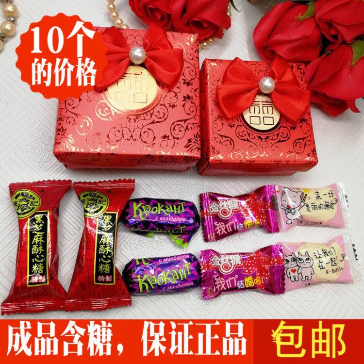 糖果礼盒结婚喜糖盒 成品含糖婚礼酒席糖果盒创意中国风纸盒套装