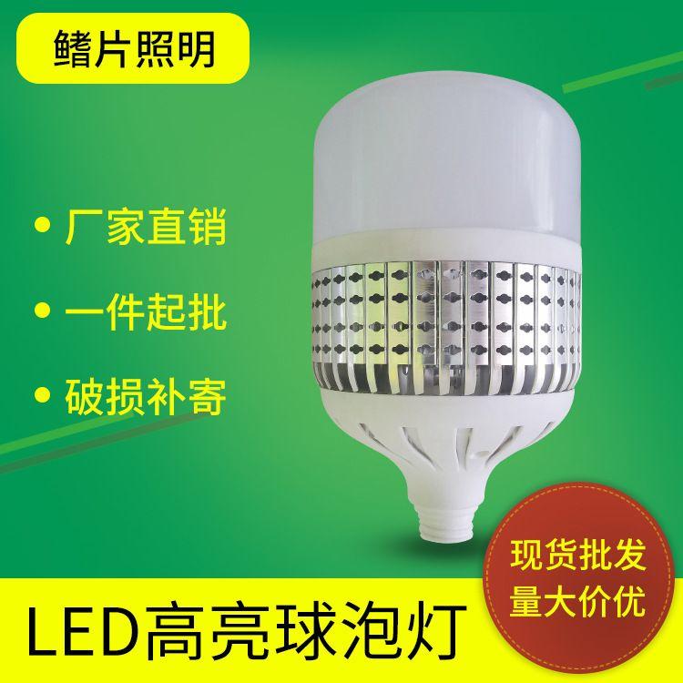 LED鳍片球泡套件工程灯泡外壳室内大功率50W100W商用厂房仓库外壳