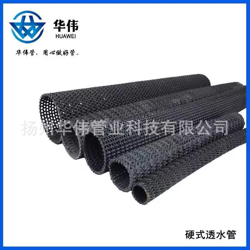 硬式透水管 塑料盲沟 塑料排水盲管 半透式排水管 PP盲沟