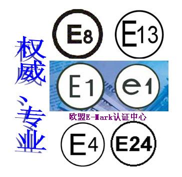 车灯e24认证日行灯E-MARK检测刹车灯R87检测