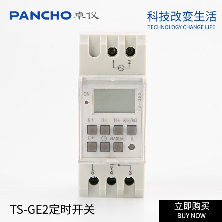 TS-GE2夏令时可编程时控开关 光伏太阳能路灯多功能时间控制器