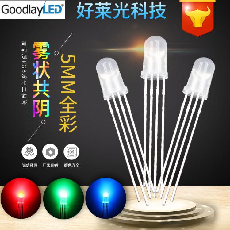 F5/5mm雾状全彩RGB共阴 四脚全彩led发光二极管 RGB彩色LED灯珠