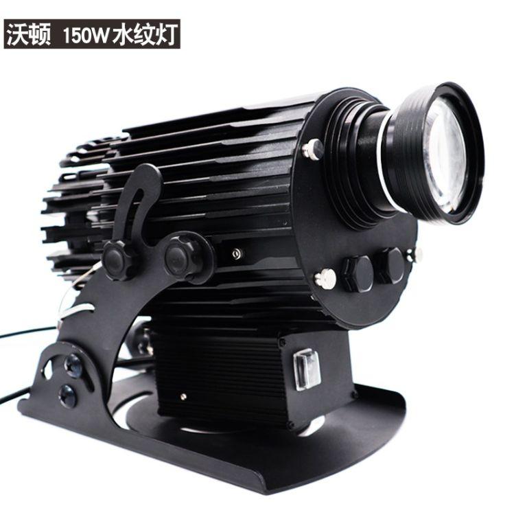150W户外水纹灯防水动态RGBW 沃顿投影灯led工程亮化水波纹投影