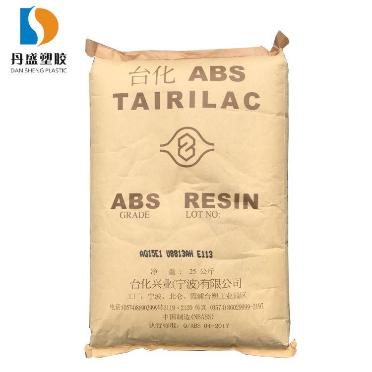 ABS台湾化纤AG15A1通用标准级 纯树脂原料