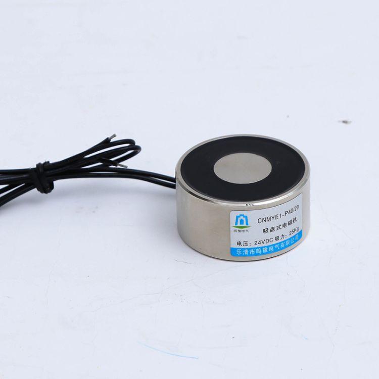厂家供货 CNMYE1-P40/20 直流 起重 吸盘式电磁铁 价格优惠