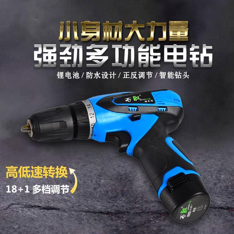 无极调速塑盒锂电手电钻家用多功能手枪钻12V充电锂电钻大功率