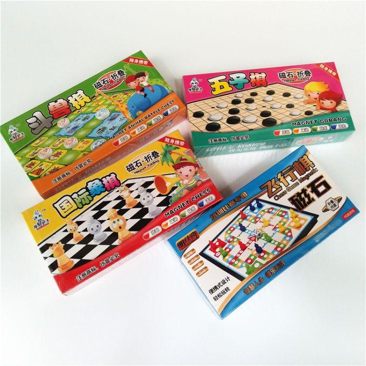 磁石折叠飞行棋磁性斗兽棋国际象棋五子棋儿童益智玩具亲子游戏