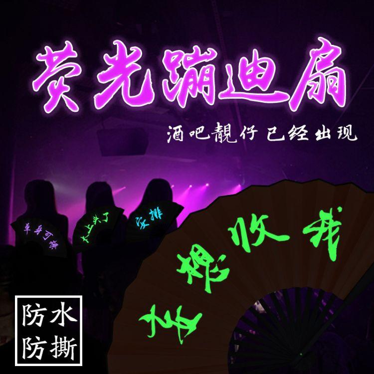 彩色荧光蹦迪扇子 中国风折扇 酒吧扇子 厂家批发定制