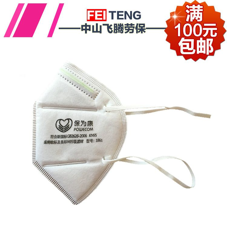 保为康1861高效防颗粒物呼吸器口罩 头戴式防尘防护折叠口罩