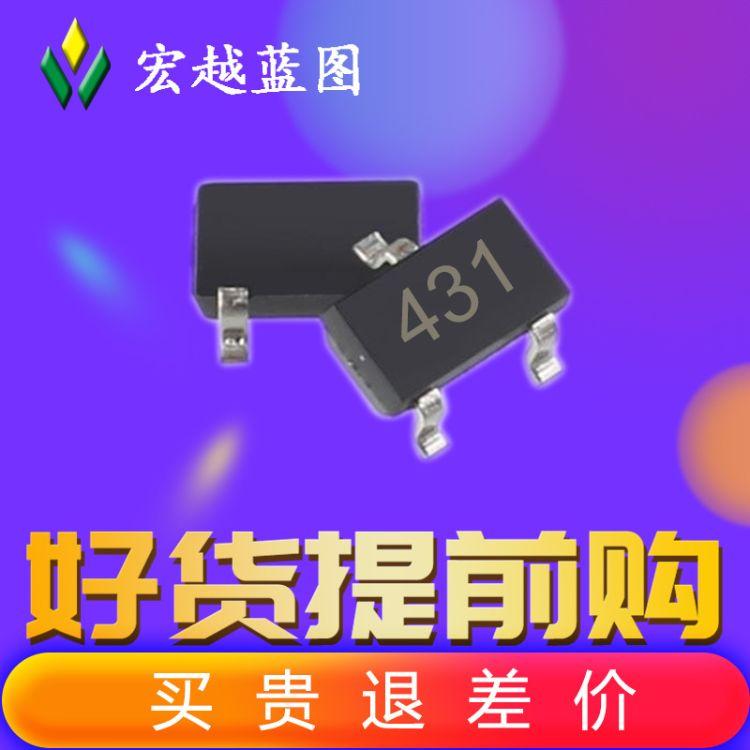 进口芯片三端稳压 贴片三极管 TL431  SOT23  工厂直销  库存充足